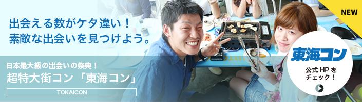 日本全国で開催!「メ〜ちゃんの街コン」
