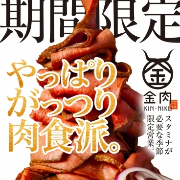 個室 牛タンしゃぶしゃぶ×肉料理 金肉 KIN-NIKU
