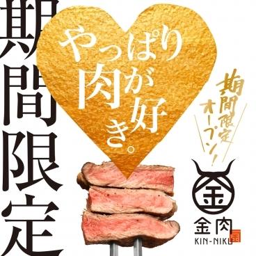 牛タンしゃぶしゃぶと肉料理「金肉 KIN-NIKU」