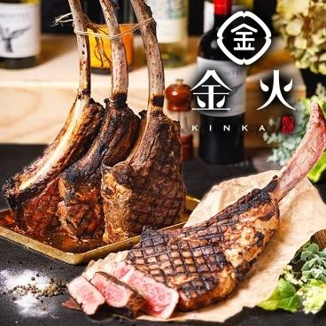 個室 肉Dining 金火-KINKA- 岐阜駅前店