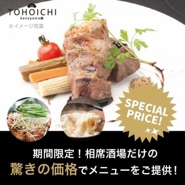 TOHOICHI -トホイチ- 金山店