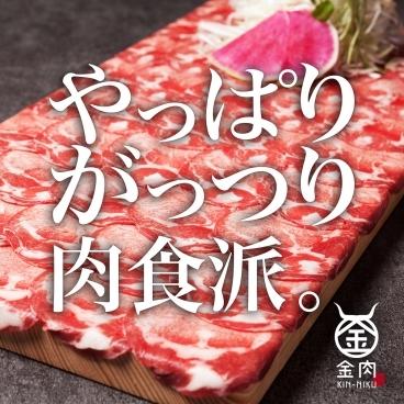 肉の絨毯!牛タンしゃぶしゃぶ (1人前)