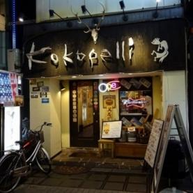 Kokopelli(ココペリ)