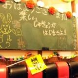 学級委員 山田くん 横浜店
