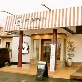 前川珈琲店 戸島店