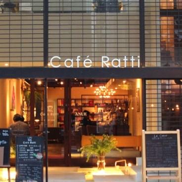 Cafe Ratti(ラッティ)
