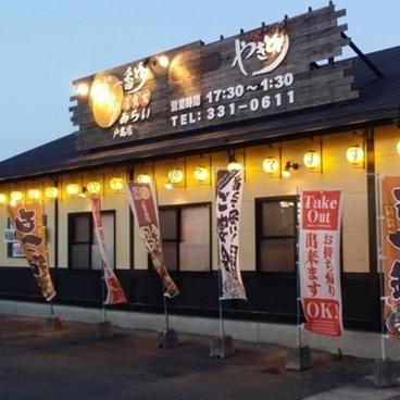 博多 一番どり 戸島店