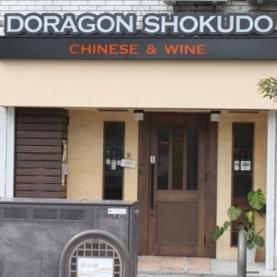 DORAGON SHOKUDO(ドラゴン ショクドウ)