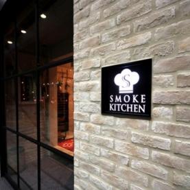 SMOKE KITCHEN (スモーク キッチン)