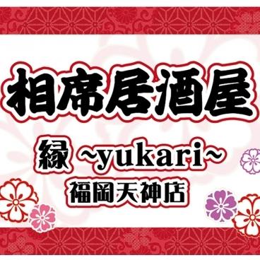 相席居酒屋 縁~yukari~福岡天神店