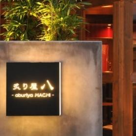 炙り屋 八 ‐HACHI‐ 溝の口店
