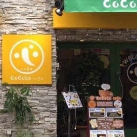 CoCoLo cafe -ココロカフェ-
