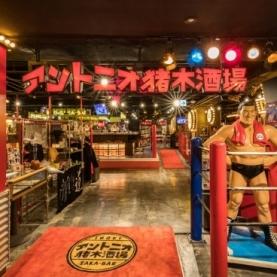 アントニオ猪木酒場 新宿店