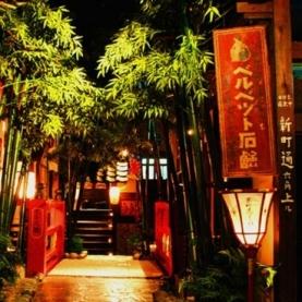 京町恋しぐれ 新宿 本館