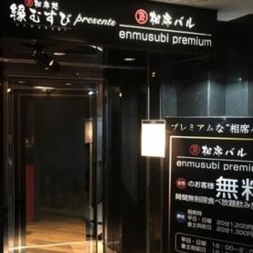 相席バル enmusubi premium -縁むすびプレミアム- 水戸店