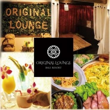 ORIGINAL LOUNGE -オリジナルラウンジ- 新橋店