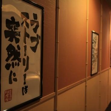 相席屋 新宿東口店