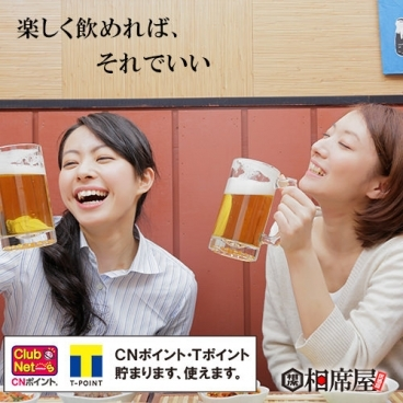 相席屋 名古屋・金山店