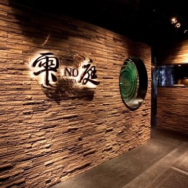 雫NO庭 新宿店(シズクノニワ)